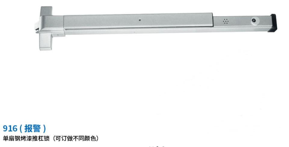 單扇烤漆推杠鎖916(報警).png