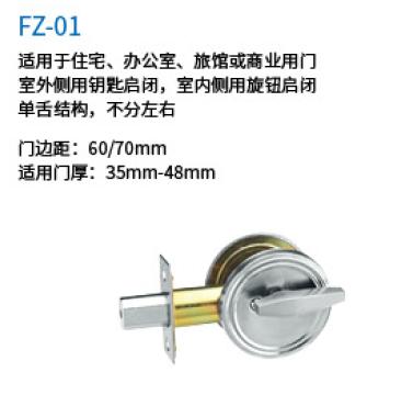 輔助鎖FZ-01.png