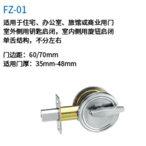 輔助鎖FZ-01
