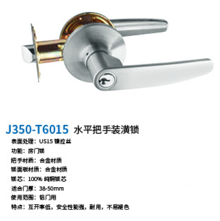水平把手装潢锁J350-T6015.png