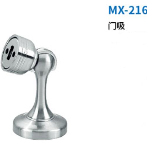門吸MX-216