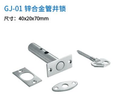 锌合金管井锁GJ-01.png