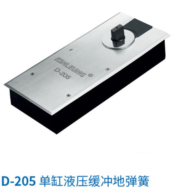 地弹簧D-205.png