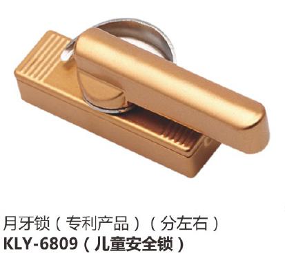 月牙锁KLY-6809.png