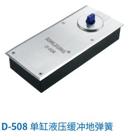 地彈簧D-508