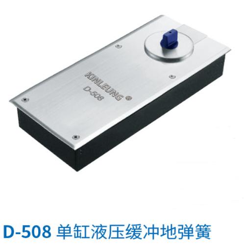 重型地弹簧D-508