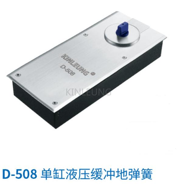 地彈簧D-508.png
