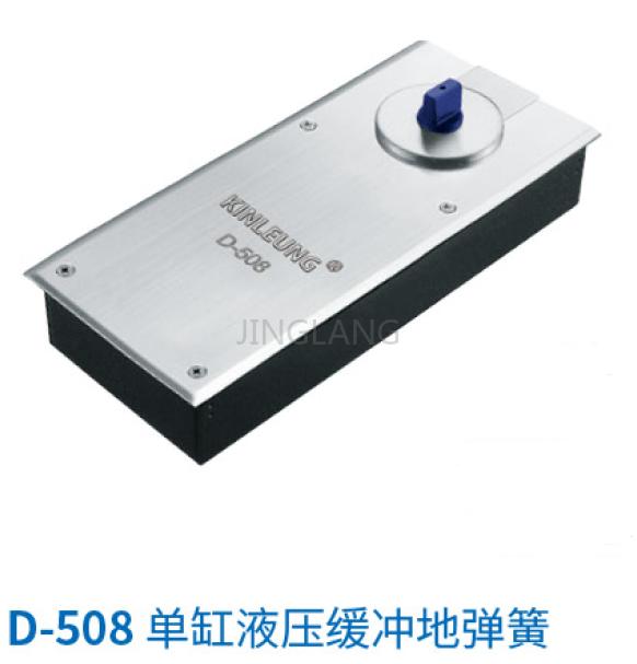 地弹簧D-508.png