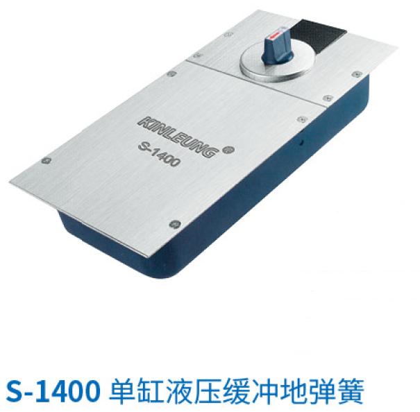 地彈簧S-1400.png