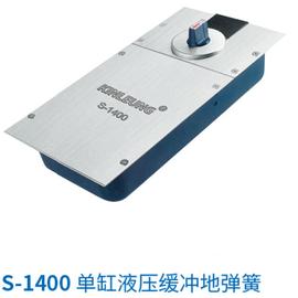 地彈簧S-1400