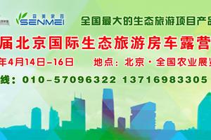 2018第三届北京国际生态旅游房车露营产业博览会
