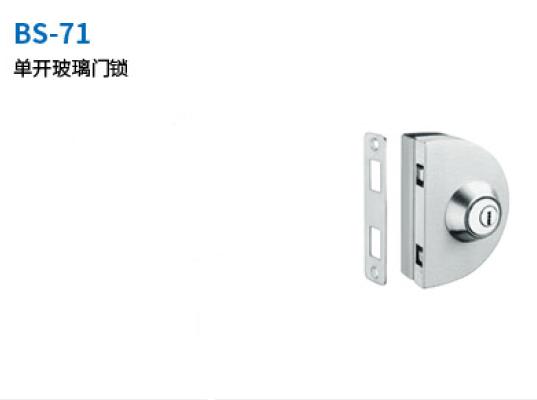 单开玻璃门锁BS-71.png