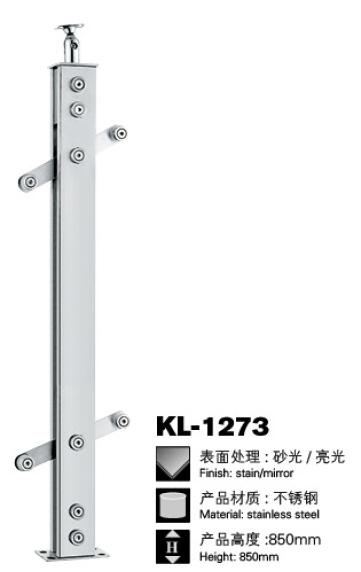 管状立柱KL-1273.png