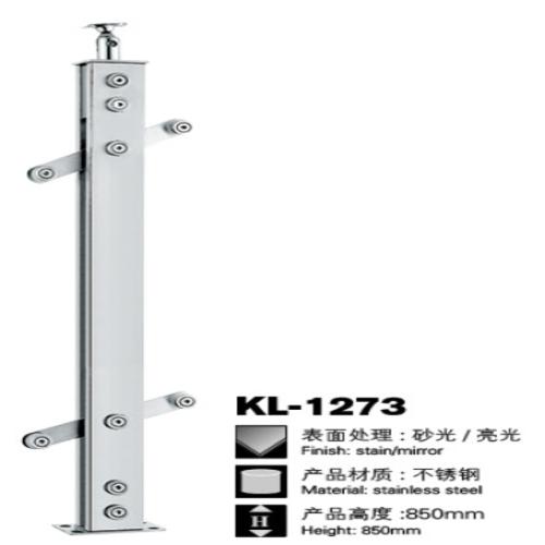 管狀立柱KL-1273