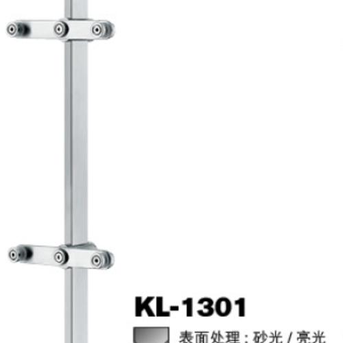 管狀立柱KL-1301