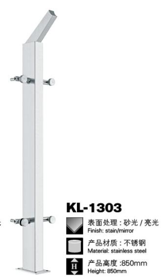 管状立柱KL-1303.png
