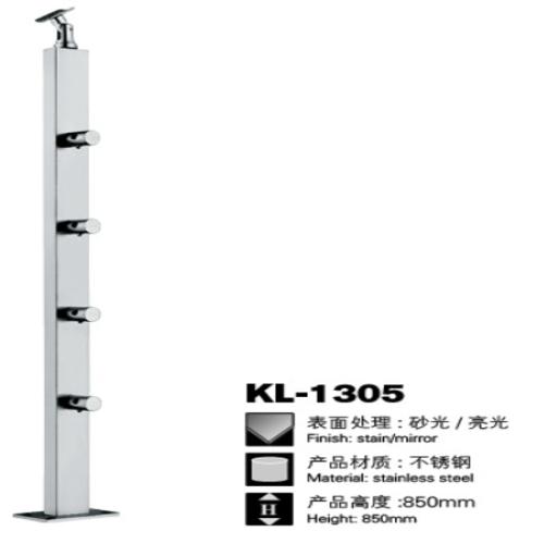 管狀立柱KL-1305