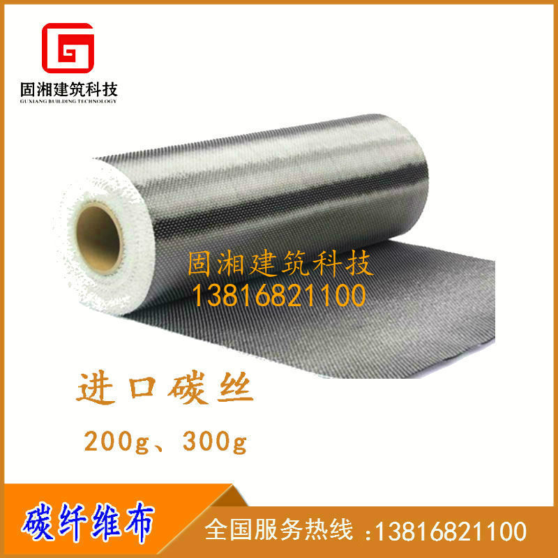 碳纤维布200g/300g