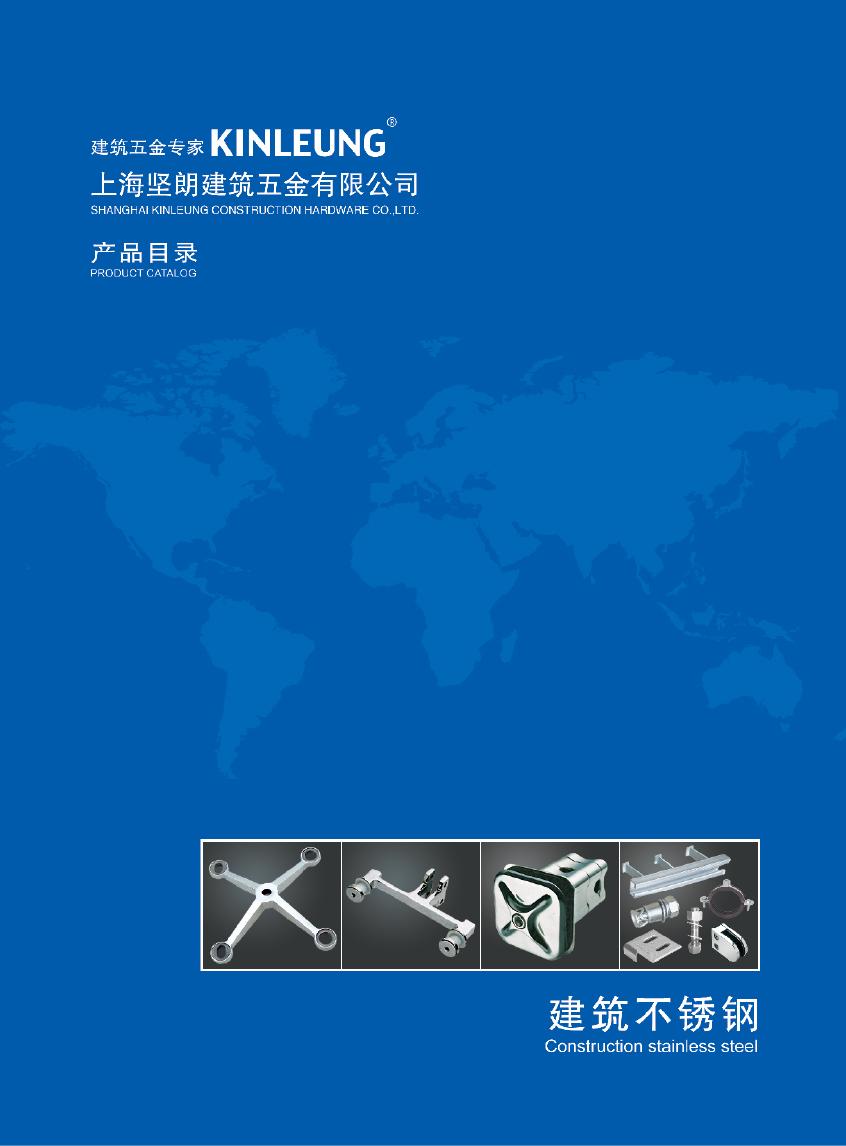 上海堅朗幕墻配件圖冊下.zip