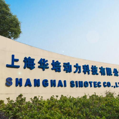 上海华培动力科技有限公司