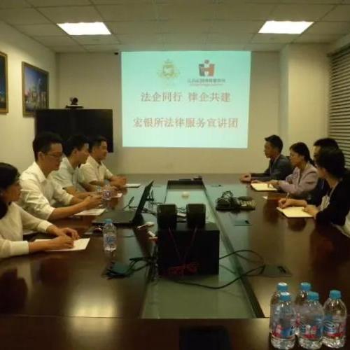 【法企同行】宏银所护航企业发展 共建对接江南环球港