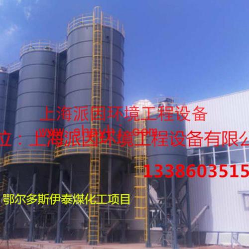 煤化工镁剂投加(内蒙古伊泰化工)