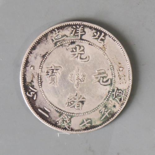 北洋造 光绪元宝  库平七钱二分银币