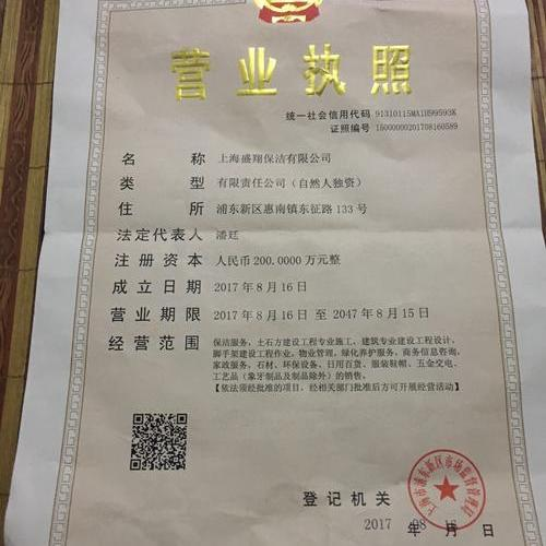 上海盛翔保洁有限公司