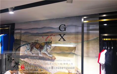 大象城GX服装公司