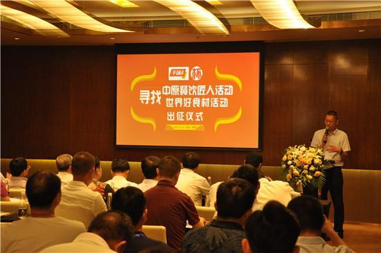 河南省餐饮食材业协会成立 为餐桌食品保驾护航
