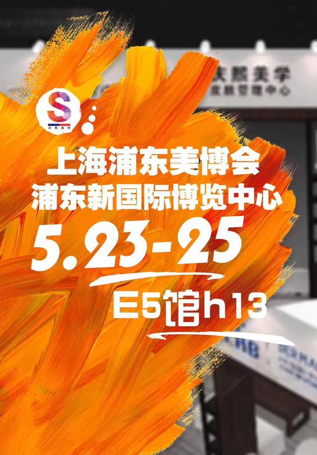 上海美博会精彩回顾 韩绮绣美业备受关注