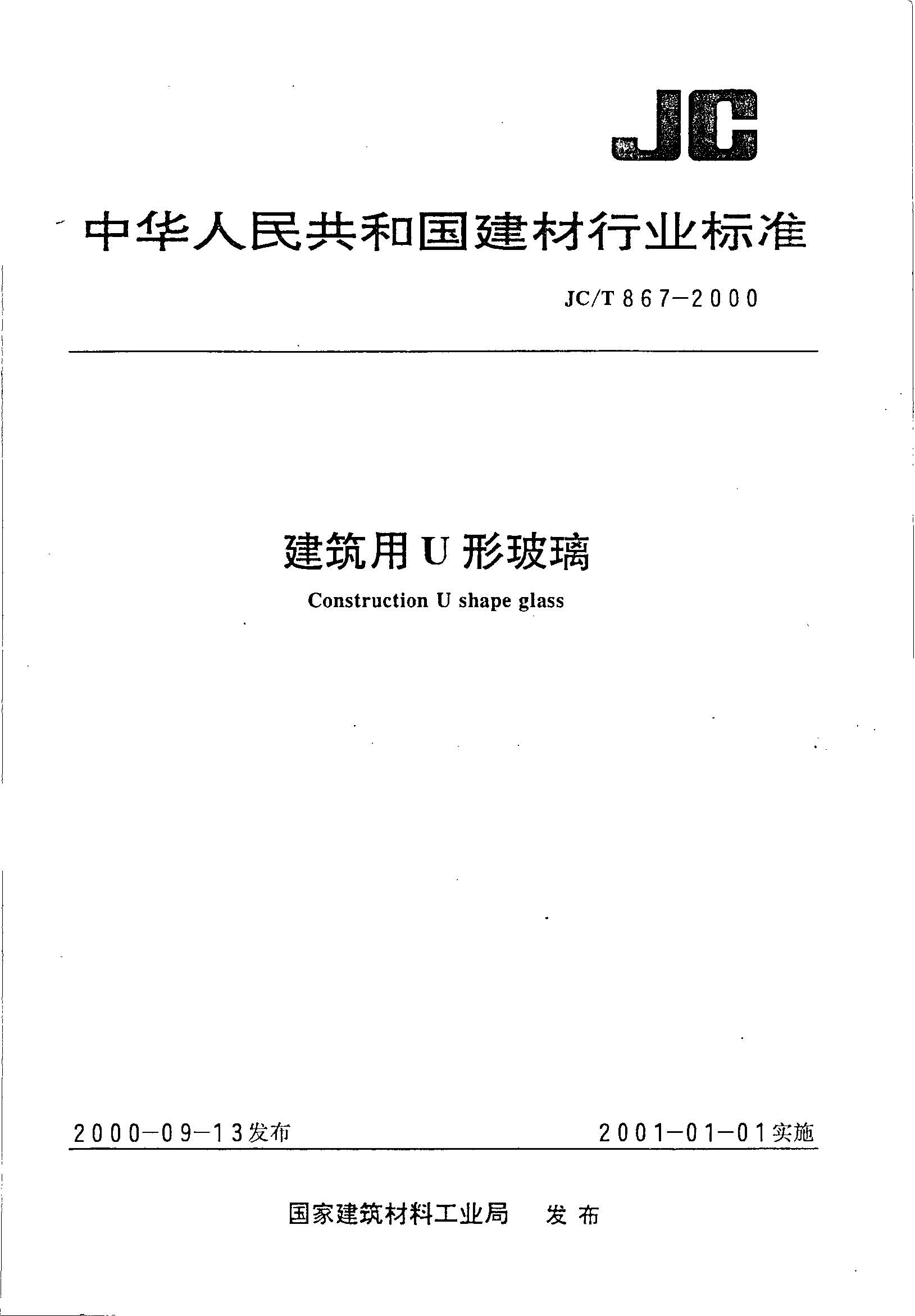 建筑用U形玻璃JCT867-2000.pdf