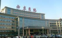 西安(西京)大醫院