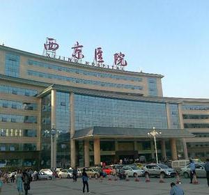 西安(西京)大医院