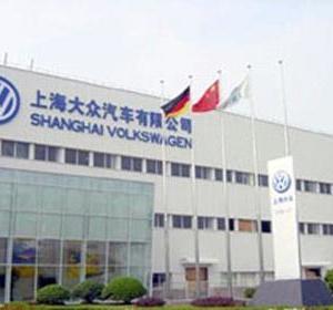 上海大众汽车有限公司