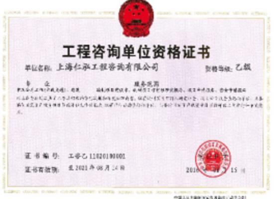 工程咨询单位资质证书---乙级资质