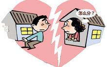 最高院民一庭:不动产婚内共同还贷,增值部分如何计算?