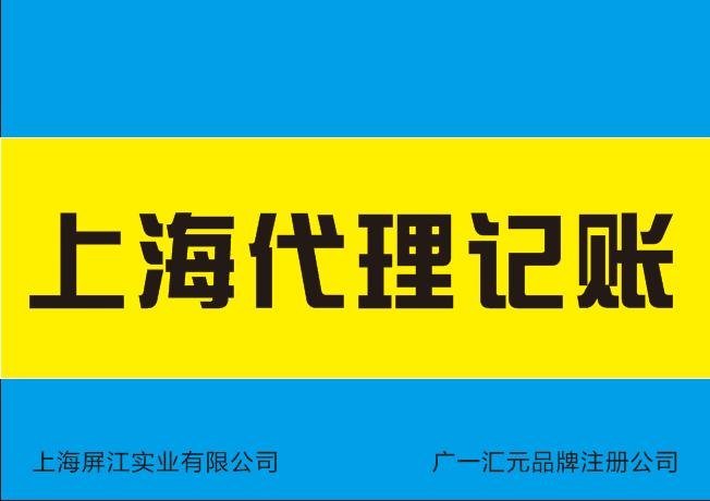 上海代理记账1.jpg.png