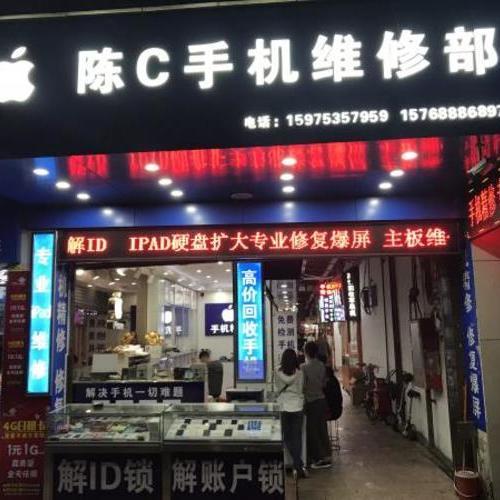 陈C手机维修部
