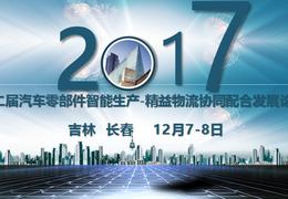 2017年中國汽車零部件智能生產--精益物流協同配合發展論壇