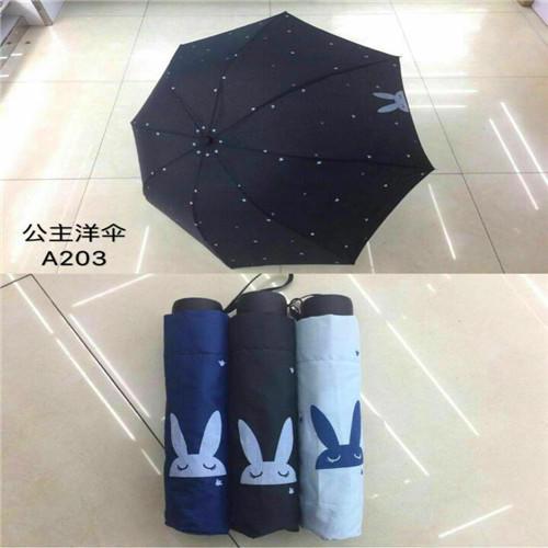 时尚公主精品雨伞
