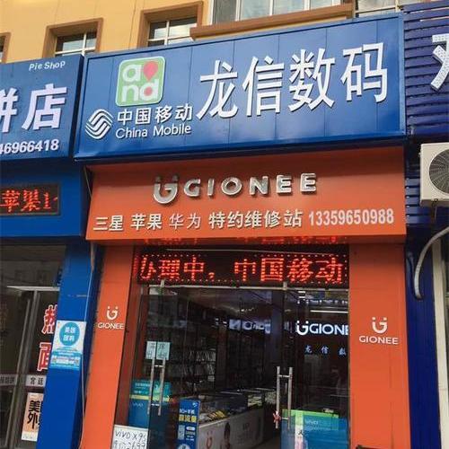 宝清县龙信数码商店
