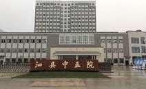 泗县中医院