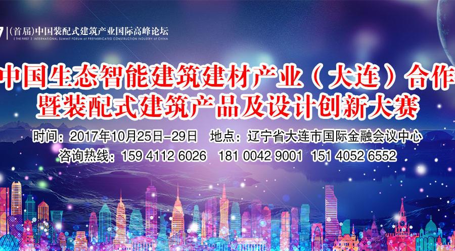 2017中國裝配式建筑產業高峰論壇通知