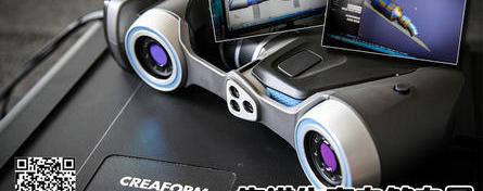 先進生產力量 CGW演示3D掃描排氣設計