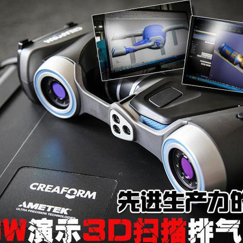 先进生产力量 CGW演示3D扫描排气设计