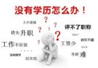 自考问答|本科报考资格审核如何办理?