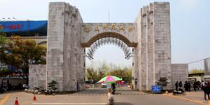 华东师范学院