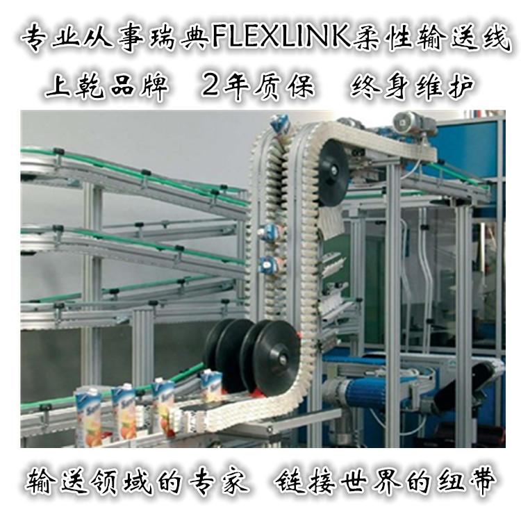 Flexlink柔性輸送係統--飲料夾瓶線.jpg