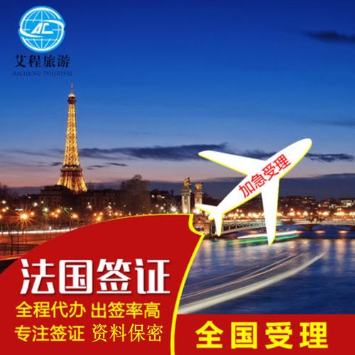 法国申根自由行签证